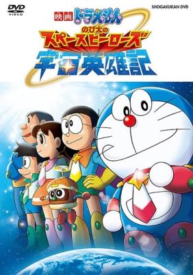 映画ドラえもん のび太の宇宙英雄記 DVD