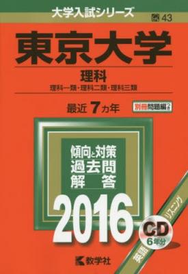 043東京大学(理科)大学入試シリーズ