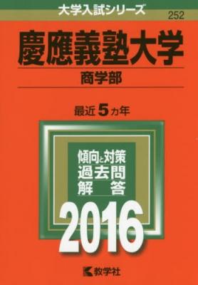 252慶應義塾大学(商学部)大学入試シリーズ