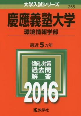 255慶應義塾大学(環境情報学部)大学入試シリーズ