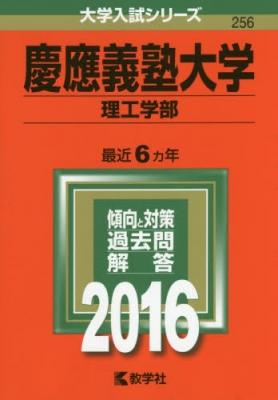 256慶應義塾大学(理工学部)大学入試シリーズ
