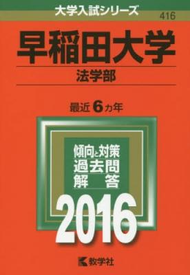 416早稲田大学(法学部)大学入試シリーズ