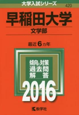420早稲田大学(文学部)大学入試シリーズ