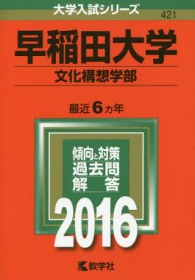 421早稲田大学(文化構想学部)大学入試シリーズ