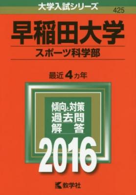 425早稲田大学(スポーツ科学部)大学入試シリーズ