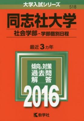 518同志社大学(社会学部-学部個別日程)大学入試シリーズ
