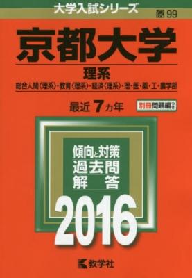099京都大学(理系)大学入試シリーズ