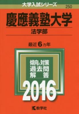 250慶應義塾大学(法学部)大学入試シリーズ