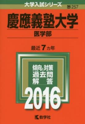 257慶應義塾大学(医学部)大学入試シリーズ