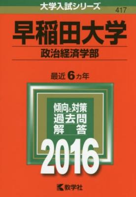 417早稲田大学(政治経済学部)大学入試シリーズ