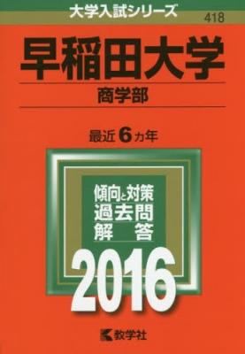 418早稲田大学(商学部)大学入試シリーズ