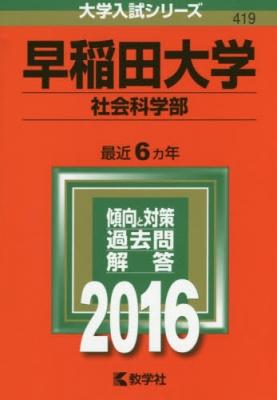 419早稲田大学(社会科学部)大学入試シリーズ