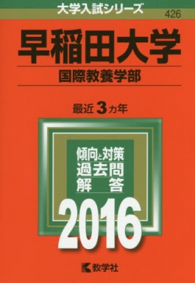 426早稲田大学(国際教養学部)大学入試シリーズ
