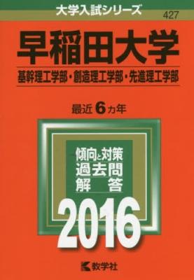 427早稲田大学(基幹理工学部・創造理工学部・先進理工学部)大学入試シリーズ