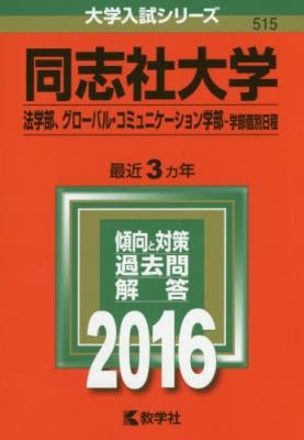 515同志社大学(法学部、グローバル・コミュニケーション学部 大学入試シリーズ