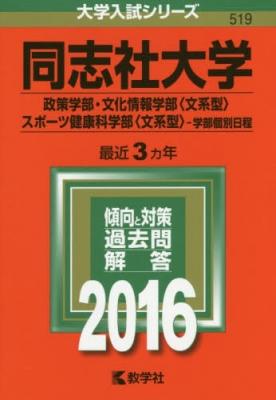 519同志社大学(政策学部・文化情報学部 文系型 ・スポーツ 大学入試シリーズ