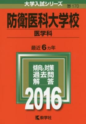 170防衛医科大学校(医学科)大学入試シリーズ
