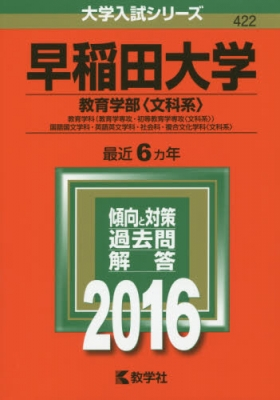 422早稲田大学(教育学部 文科系 )大学入試シリーズ