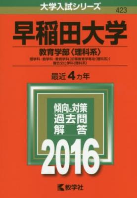 423早稲田大学(教育学部 理科系 )大学入試シリーズ