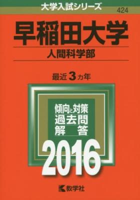 424早稲田大学(人間科学部)大学入試シリーズ