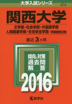 474関西大学(文学部・社会学部・外国語学部・人間健康学部・ 大学入試シリーズ
