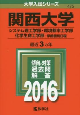 475関西大学(システム理工学部・環境都市工学部... 475関西大学(システム理工学部・環境都