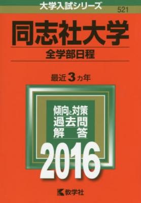 521同志社大学(全学部日程)大学入試シリーズ