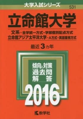 531立命館大学(文系-全学統一方式・学部個別配点方式)/ 立 大学入試シリーズ