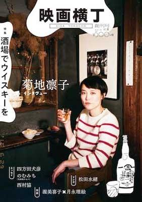 映画横丁 創刊号 特集「酒場でウイスキーを」