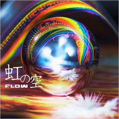 虹の空(+DVD)【初回限定盤】