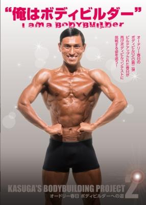 "【Loppi・HMV・MMJ限定】オードリー春日""ボディビルダーへの道2""『I am a Bodybuilder! 俺はボディビルダー』白版(ジャケット:Bタイプ)"