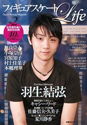 フィギュアスケートLife Vol.2 扶桑社ムック