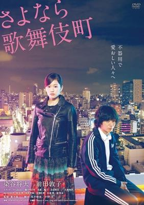 さよなら歌舞伎町 スペシャル・エディション DVD
