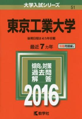 051東京工業大学 大学入試シリーズ51