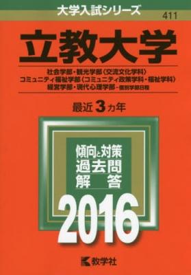 411立教大学(社会学部・観光学部 交流文化学科 ・コミュニ 大学入試シリーズ411