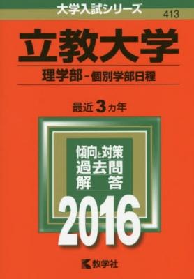 413立教大学(理学部-個別学部日程)大学入試シリーズ413
