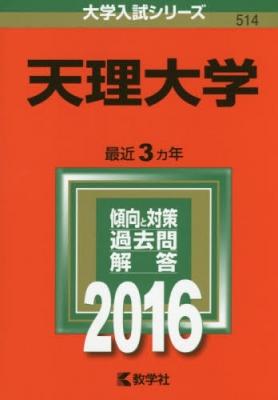 514天理大学 大学入試シリーズ514
