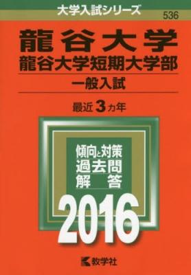536龍谷大学・龍谷大学短期大学部(一般入試)大学入試シリーズ536