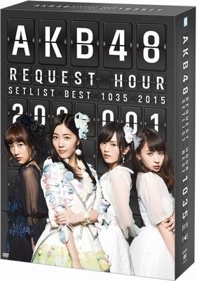 AKB48 リクエストアワーセットリストベスト1035 2015(200〜1ver.)スペシャルBOX (9DVD)