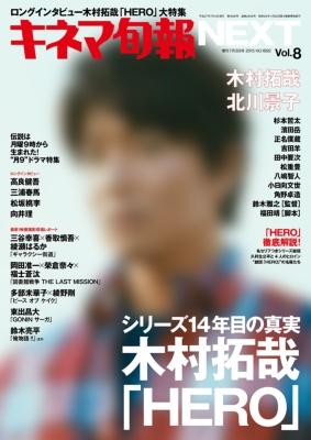 キネマ旬報NEXT Vol.08 「HERO」大特集 No.1673 キネマ旬報 2015年 7月 13日号増刊