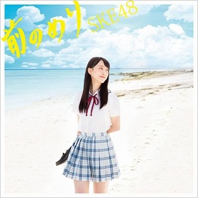 前のめり (+DVD)【Type-A 初回生産限定盤】《イベント参加券1枚封入》