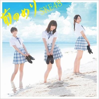 前のめり (+DVD)【Type-A 通常盤】