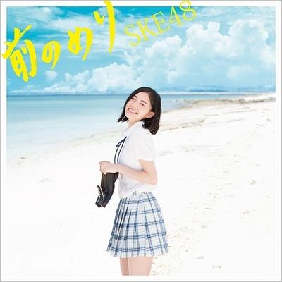 前のめり (+DVD)【Type-B 初回生産限定盤】《イベント参加券1枚封入》