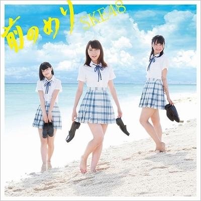 前のめり (+DVD)【Type-B 通常盤】