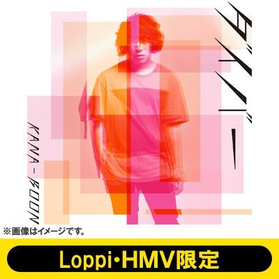 【Loppi・HMV限定】ダイバー 《BORUTO×KANA-BOON コラボトートバッグ付》【初回生産限定盤】(+CDサイズ「ドデ缶バッジ」)