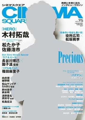 Cinema Square Vol.75 Hinode Mook