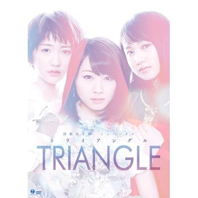 演劇女子部ミュージカル「TRIANGLE-トライアングル-」(DVD+CD)
