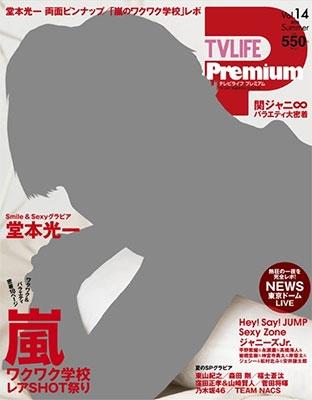 TV LIFE Premium (プレミアム)Vol.14 2015年 8月 20日号