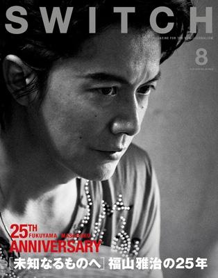 SWITCH Vol.33 No.8 福山雅治 ドキュメンタリーズ