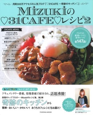 Mizukiの 31cafe レシピ 2 扶桑社ムック